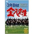 3年B組金八先生 第4シリーズ 平成7年版 DVD-BOX 1(5枚組)