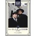 シャーロック・ホームズの冒険<完全版>Vol.18