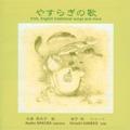 やすらぎの歌 -グリーンスリーブス, サリーガーデン, ロンドンデリーの歌, 他 (8/2007) / 名倉亜矢子(S), 金子浩(lute)