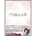バラ色の人生 DVD-BOX 1(6枚組)