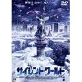 サイレントワールド[PAND-1224][DVD] 製品画像