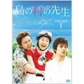 島の村の先生 DVD-BOX 1(4枚組)