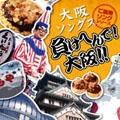 ご当地ソングシリーズ・大阪編「負けへんで! 大阪!」~大阪ソングベスト16~