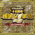 横浜レゲエ祭2009のテーマ ~The Celebration~ [CD+DVD]