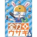 全力ウサギ 6
