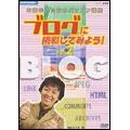 NHK趣味悠々 中高年のためのパソコン講座 ブログに挑戦してみよう! Vol.2 ブログを楽しく活用しよう