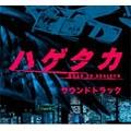 「ハゲタカ」オリジナルサウンドトラック