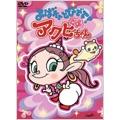 よばれてとびでて!アクビちゃん DVD-BOX(14枚組)