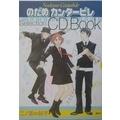 のだめカンタービレ Selection CD BOOK Vol.1 [BOOK+CD]