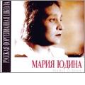 Beethoven: Piano Sonatas - No.5, 12, 14, 16, 17, 22, 27, 28, 32 / Maria Yudina