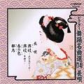 ビクター舞踊名曲選(14) 長唄