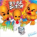 目覚めよニッポン! [CCCD+DVD]<初回限定盤>