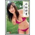 小松彩夏/書を捨てよ、水着になろう!