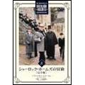 シャーロック・ホームズの冒険<完全版>Vol.8