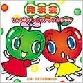 りんりんりんごのアップルちゃん~監修:平多正於舞踊研究所 発表会CD(2)