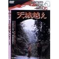 松本清張シリーズ 天城越え(1983・松竹)