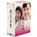 明日は愛 パーフェクトボックス Vol.4(5枚組)