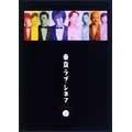 東京ラブ・シネマ DVD-BOX