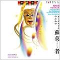 西村朗: オーケストラのための「蘇莫者」 / 沼尻竜典, 大阪センチュリー交響楽団