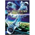 GALAXY☆SYSTEM~銀河系ベスト~<完全生産限定盤>