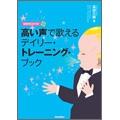 高い声で歌えるデイリー・トレーニング・ブック [BOOK+CD]