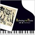 宮崎駿コレクション:リラクシング・ピアノ CD
