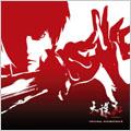 天誅 紅 オリジナル・サウンドトラック [レーベルゲートCD]