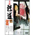 実録 鯨道11 広島ヤクザの終焉 斬侠