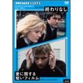 キェシロフスキ初期作品集III 終わりなし/愛に関する短いフィルム