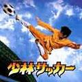 「少林サッカー」オリジナル・サウンドトラック [CCCD]