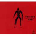 RED BOX ARB LIVE(1980-1990)