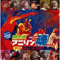 熱烈!アニソン魂 Live at East Vol.2