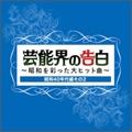 芸能界の告白 ~昭和を彩った大ヒット曲~