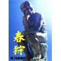 春狩デーヴィーデー  [DVD+CD]