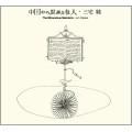 「中国の不思議な役人」オリジナル・サウンドトラック