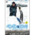 ペンギン・サファリ with ナイジェル・マーヴェン vol.2