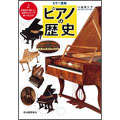 カラー図解 ピアノの歴史 [BOOK+CD]