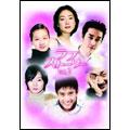 ラブストーリー DVD-BOX VOL.2