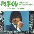 刑事くん 第4シリーズ ミュージックファイル
