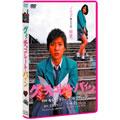 グミ・チョコレート・パイン 通常版[CCRE-8806][DVD] 製品画像