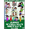 大爆笑!!サンミュージックGETライブ Vol.2 友情編