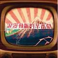 浪漫動脈的茶番劇 [CD+DVD]