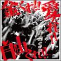 金くれ! 愛くれ! 自由くれ!  [CD+DVD]<初回生産限定盤>