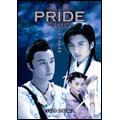 プライド DVD-BOX 2[BWD-1637][DVD] 製品画像