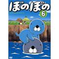TVアニメシリーズ ぼのぼの 第6巻
