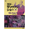 """エド・サリヴァン presents """"ヒッツ・フロム・60s4""""~懐かしきあのアーチスト・あのヒット曲・・・"""