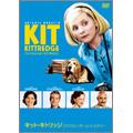 キット・キトリッジ アメリカン・ガール・ミステリー