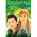 人生は美しい DVD-BOX(8枚組)