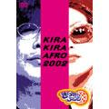 きらきらアフロ 2002