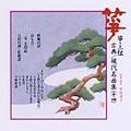 箏・三弦 現代名曲集(十三)